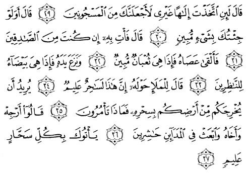 tulisan arab alquran surat asy syu'araa' ayat 29-37