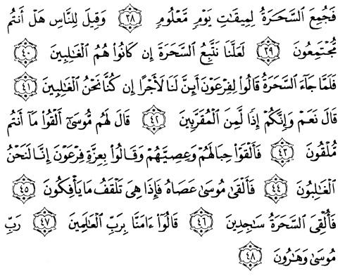 tulisan arab alquran surat asy syu'araa' ayat 38-48