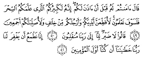 tulisan arab alquran surat asy syu'araa' ayat 49-51