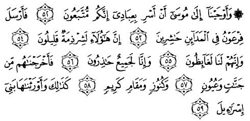 tulisan arab alquran surat asy syu'araa' ayat 52-59