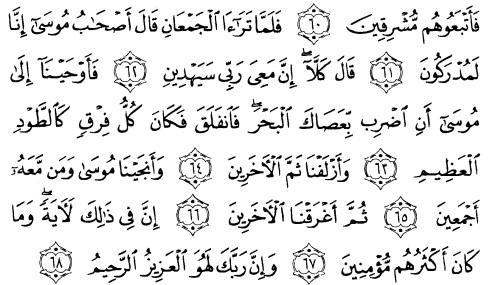 tulisan arab alquran surat asy syu'araa' ayat 60-68