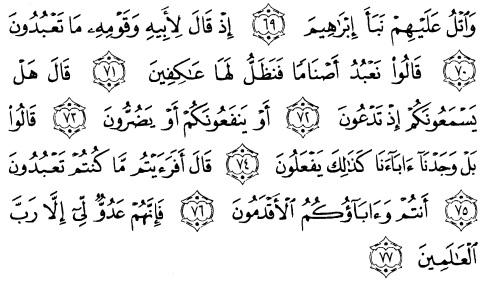 tulisan arab alquran surat asy syu'araa' ayat 69-77