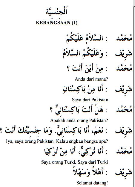 karangan bahasa arab tentang haji Asal-usul aidiladha pada suatu hari nabi ibrahim bermimpi, dalam mimpinya itu allah menyuruh nabi ibrahim menyembelih anaknya yang bernama ismail.