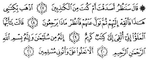 tulisan arab alquran surat an naml ayat 27-31