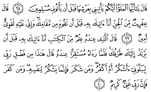 tulisan arab alquran surat an naml ayat 38-40