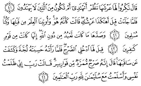 tulisan arab alquran surat an naml ayat 41-44