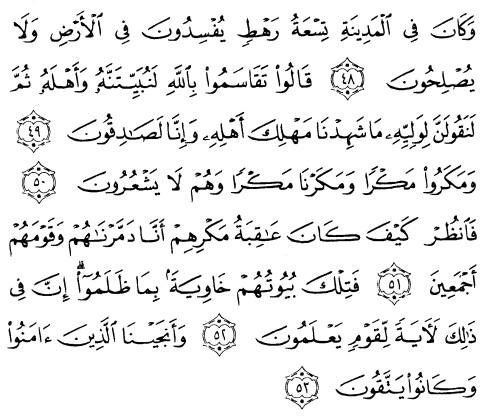 tulisan arab alquran surat an naml ayat 48-53