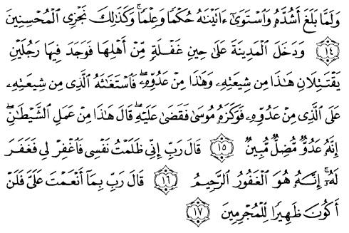 tulisan arab alquran surat al qashash ayat 14-17