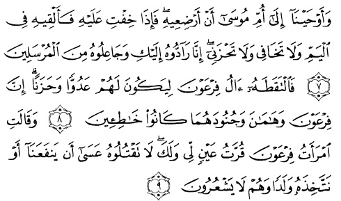 tulisan arab alquran surat al qashash ayat 7-9