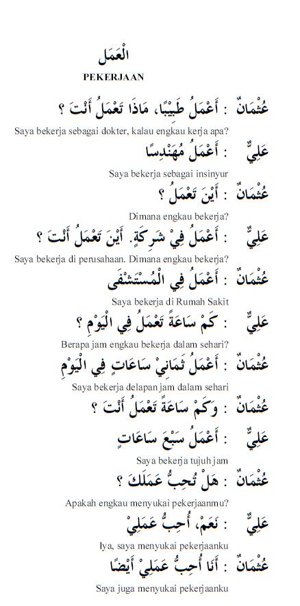 Percakapan Bahasa Arab 25 Pekerjaan