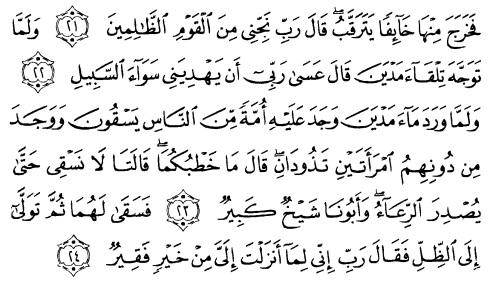 tulisan arab alquran surat al qashash ayat 21-24