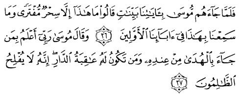 tulisan arab alquran surat al qashash ayat 36-37