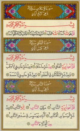 Al Ikhlas Alqur Anmulia