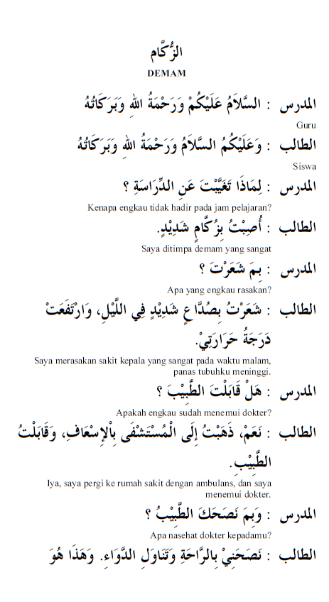 Percakapan bahasa arab 45a Demam