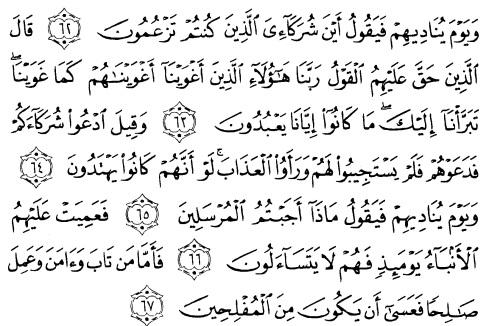 tulisan arab alquran surat al qashash ayat 62-67