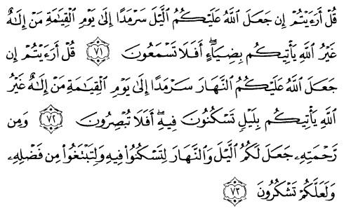 tulisan arab alquran surat al qashash ayat 71-73