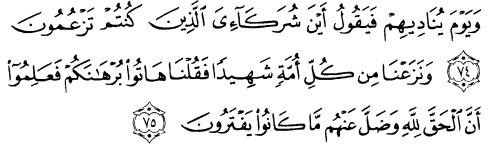 tulisan arab alquran surat al qashash ayat 74-75