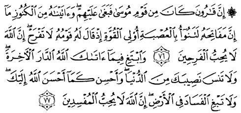 tulisan arab alquran surat al qashash ayat 76-77