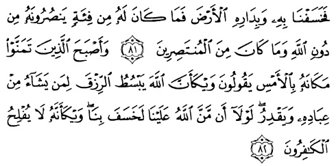 tulisan arab alquran surat al qashash ayat 81-82