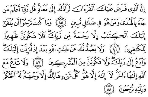 tulisan arab alquran surat al qashash ayat 85-88