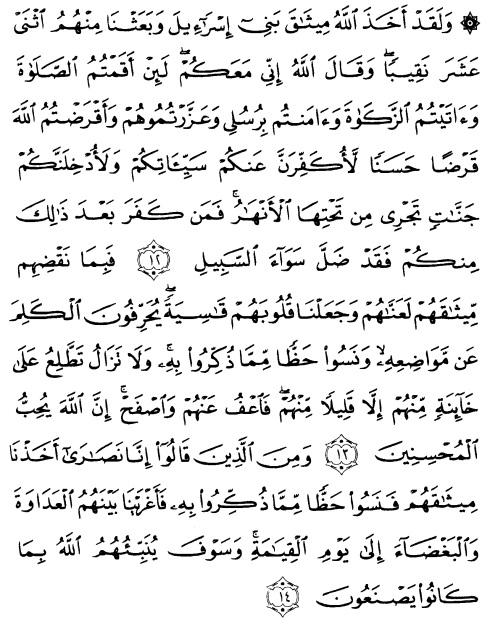 tulisan arab alquran surat al maidah ayat 12-14