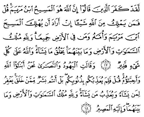 tulisan arab alquran surat al maidah ayat 17-18