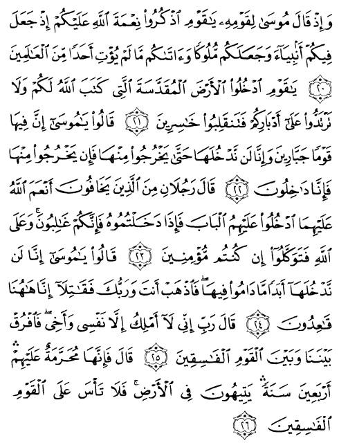 tulisan arab alquran surat al maidah ayat 20-26
