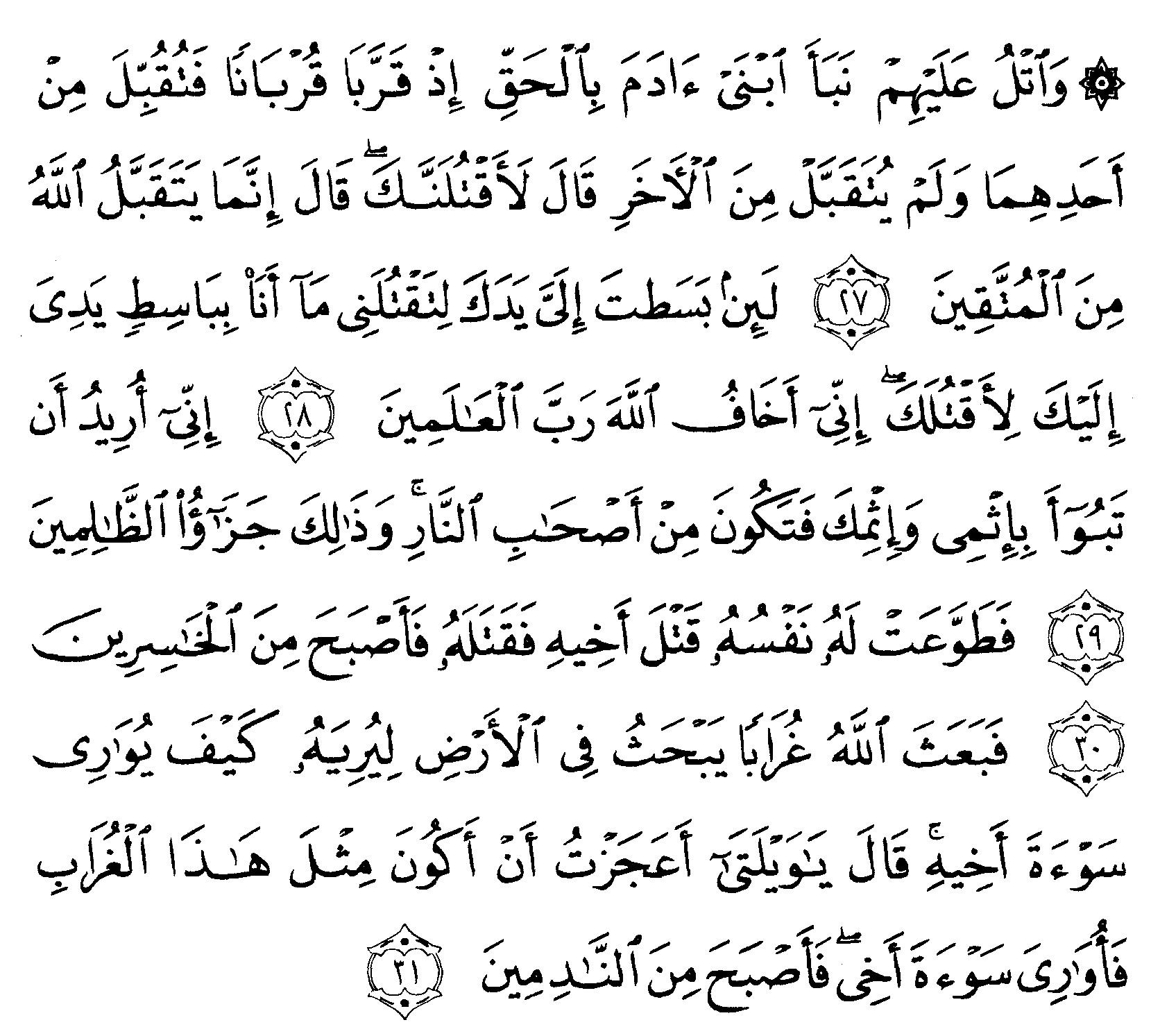 Al maidah ayat 43