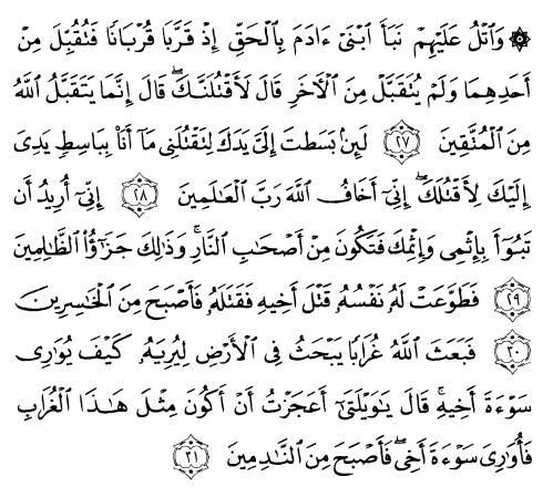 tulisan arab alquran surat al maidah ayat 27-31