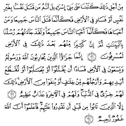 tulisan arab alquran surat al maidah ayat 32-34