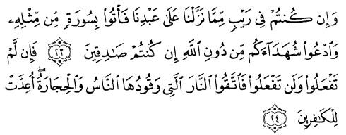 tulisan arab surat albaqarah ayat 23-24