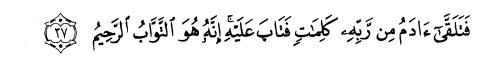 tulisan arab surat albaqarah ayat 37