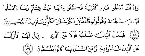 tulisan arab surat albaqarah ayat 58-59