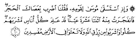 tulisan arab surat albaqarah ayat 60