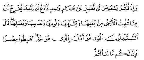 tulisan arab surat albaqarah ayat 61a