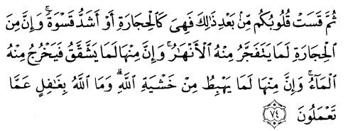 tulisan arab surat albaqarah ayat 74
