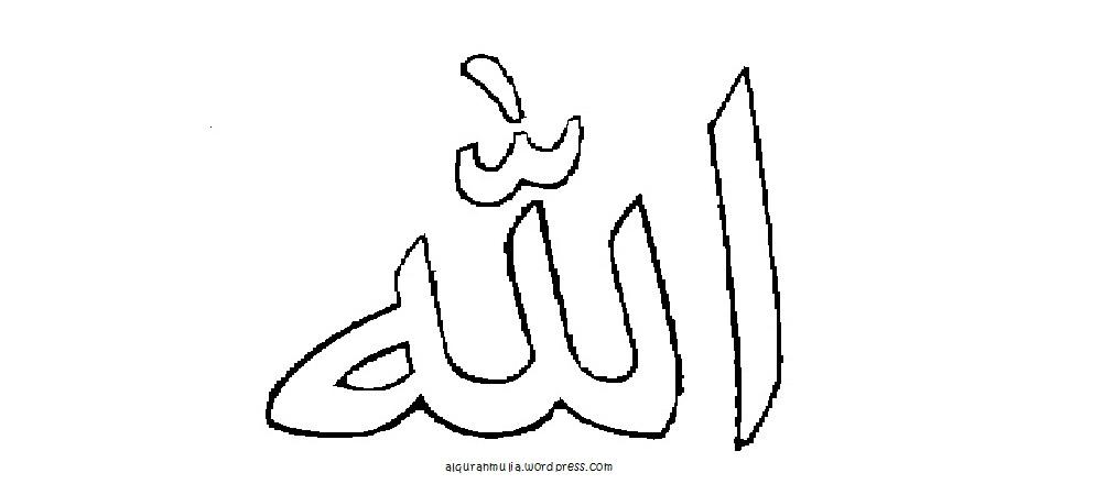 Mewarnai Lafal Allah Utk Anak Muslim Alqur Anmulia