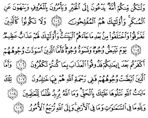 tulisan arab alquran surat ali imraan ayat 104-109