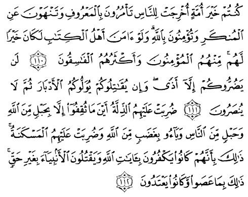 tulisan arab alquran surat ali imraan ayat 110-112