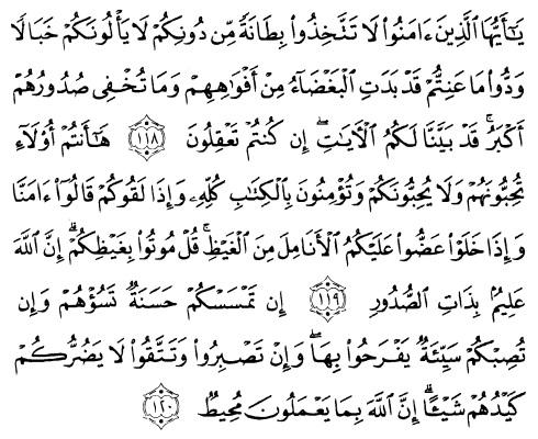 tulisan arab alquran surat ali imraan ayat 118-120