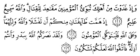 tulisan arab alquran surat ali imraan ayat 121-123