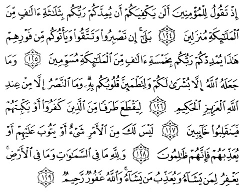 tulisan arab alquran surat ali imraan ayat 124-129