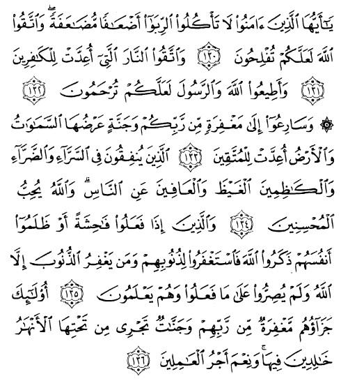 tulisan arab alquran surat ali imraan ayat 130-136