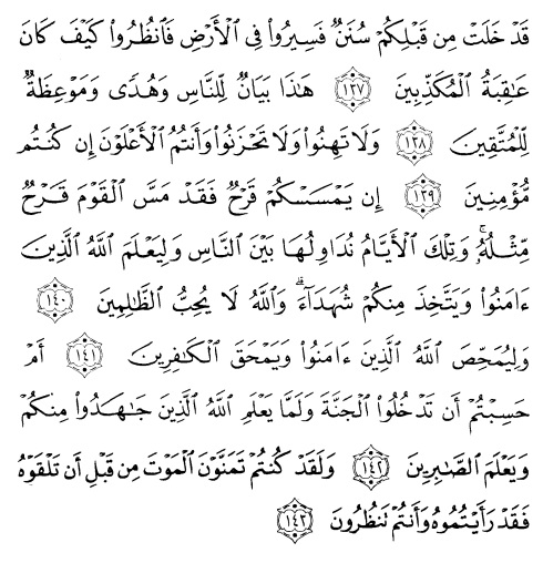 tulisan arab alquran surat ali imraan ayat 137-143