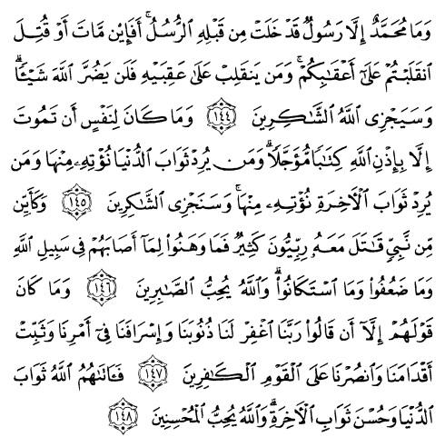 tulisan arab alquran surat ali imraan ayat 144-148