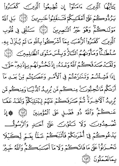 tulisan arab alquran surat ali imraan ayat 149-153