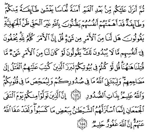 tulisan arab alquran surat ali imraan ayat 154-155