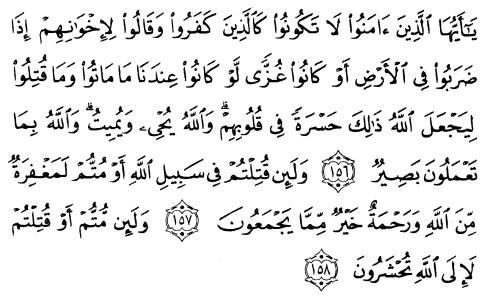 tulisan arab alquran surat ali imraan ayat 156-158