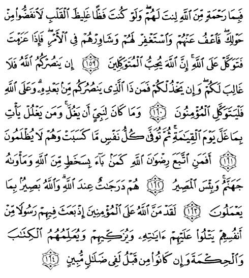 tulisan arab alquran surat ali imraan ayat 159-164