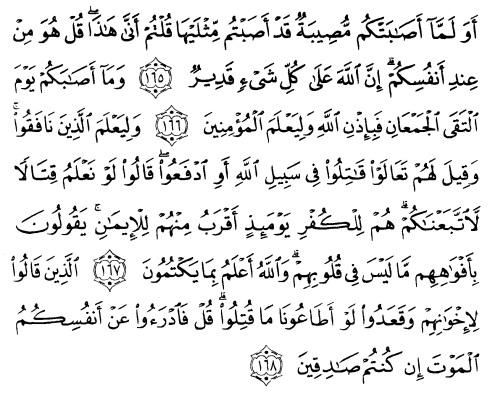 tulisan arab alquran surat ali imraan ayat 165-168